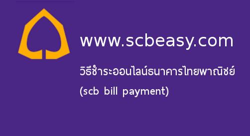 ชำระออนไลน์บัญชีธนาคารไทยพาณิชย์ scb bill payment - ecomsiam.com