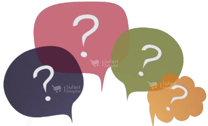 คำถามที่ถามบ่อย - เว็บไซต์สำเร็จรูปธุรกิจ